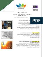 רחובות-השתלמויות.pdf