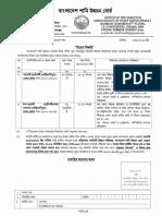 Advertisement_AE_Mech_SO_mech (1).pdf