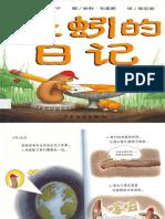 绘本(蚯蚓的日记)