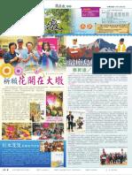 葫蘆墩季刊No.18-2016冬訊