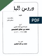 دروس البلاغة-عثيمين.pdf