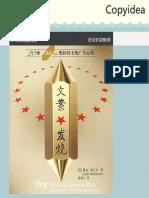 文案发烧.pdf