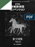 Tanteidan 11.pdf