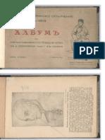 Jubilee Album of Macedonian-Adrianopolitan Volunteer Corps