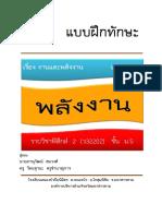 02energy-150313102236-conversion-gate01.pdf