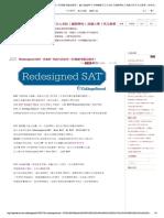 Redesigned SAT - 新SAT 考試內容說明(附模擬考題及解答) ..