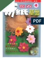 Art Pop Origami Flowers Japones
