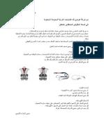 Arabic Subcontractor Letter