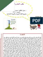 project-hessa20ali2011-3.pptx