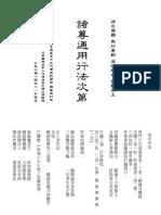 諸尊通用行法次第20141129