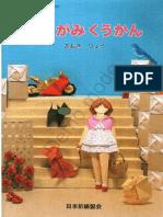 Origami Room - Ryo Aoki.pdf
