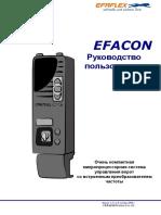 EFACON_рук-во по эксплуатации_рус.pdf