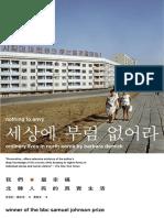 我们最幸福——北韩人民的真实生活.pdf