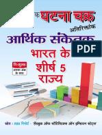 ghatnachakra data.pdf