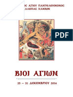 ΒίοιΑγίων-321.25.12.2016.pdf