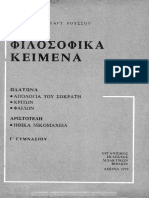 Φιλοσοφικά Κείμενα Πλάτωνα Απολογία Του Σωκράτη - Κρίτων - Φαίδων, Αριστοτέλη Ηθικά Νικομάχεια