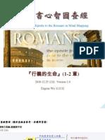 羅馬書 心智圖整理