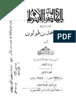 جامع احمد بن طولون.pdf