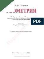 565_1- Геометрия. 10кл._Шлыков В.В._МИНСК, 2013 -160с