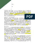 《簡愛》劇評  03-10-2015 (2)