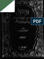 التاج الجامع للأصول1.pdf
