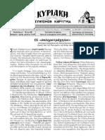 Αγίου Στεφάνου Πρωτομάρτυρος- Οἱ «σκληροτράχηλοι» (+Μητροπολίτου Φλωρίνης Αυγουστίνου Καντιώτου).pdf