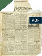 Macedonia Newspaper (1926 - 1934) - 1 to 18