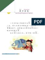 zhongwenxiang5-10