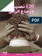 ـ 120 نصيحة لأوجاع الرأس ـ د. جان لو ديرفو.pdf