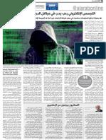 التجسس الالكترونى.pdf