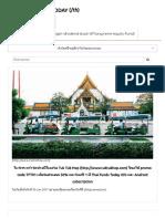 Thai Funds Today - Kfltfdiv_27 Dec