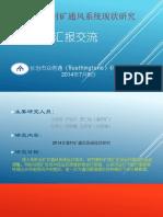山西潞安漳村2014通风系统研究.pdf