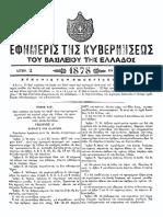 fek 2-1878