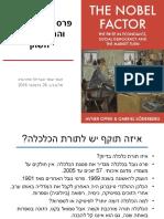 אבנר עופר פרס נובל לכלכלה והתפנית לעבר השוק 26דצמ16.pdf