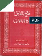 Fathul Muin