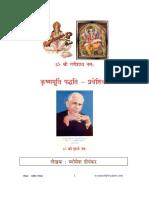 203654526-KP-Praveshika-Hindi.pdf