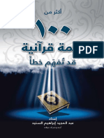 أكثر من 100 كلمة قرآنية قد تُفهم خطأ.pdf