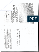 Yang_Xiao_1993_Rawls_Theory_of_Justice_and_Its_Chinese_Translations_萧阳 罗尔斯正义论及其中译.pdf