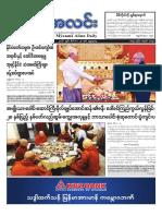 Myanma Alinn Daily_ 28 December 2016 Newpapers.pdf