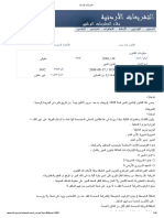 التشريعات الأردنية قانون المرور