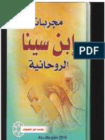 مجربات ابن سينا الروحانية كاملة واضحة مطبوعة