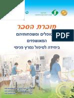 חוברת טיפול נמרץ פנימי Iccu(1)