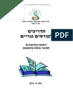 ספר תדריכים - הסבת אקדמאים - 2011