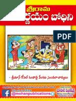 SriRama Kaala Nirnaya Bodhini