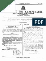 fek 35-1897