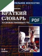 Kratkiy_slovar_khudozhestvennykh_terminov.pdf
