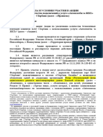 300_Правила Акции АП ЖКХ_v7
