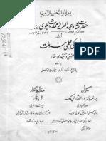 Hazrat Shah Abdul Aziz Muhadis Dehlwi Aur Un Ki Ilmi Khidmat by Surrya Dar Ph.d 1982