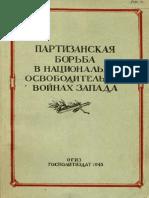 Tarle - Partizanskaya Borba v Natsionalno-osvob