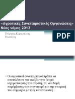 Συνεταιρισμοί Νέος Νόμος 2012